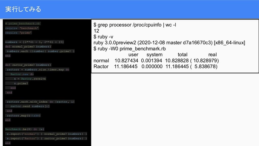 実行してみる # prime_benchmark.rb require 'benchmark'...