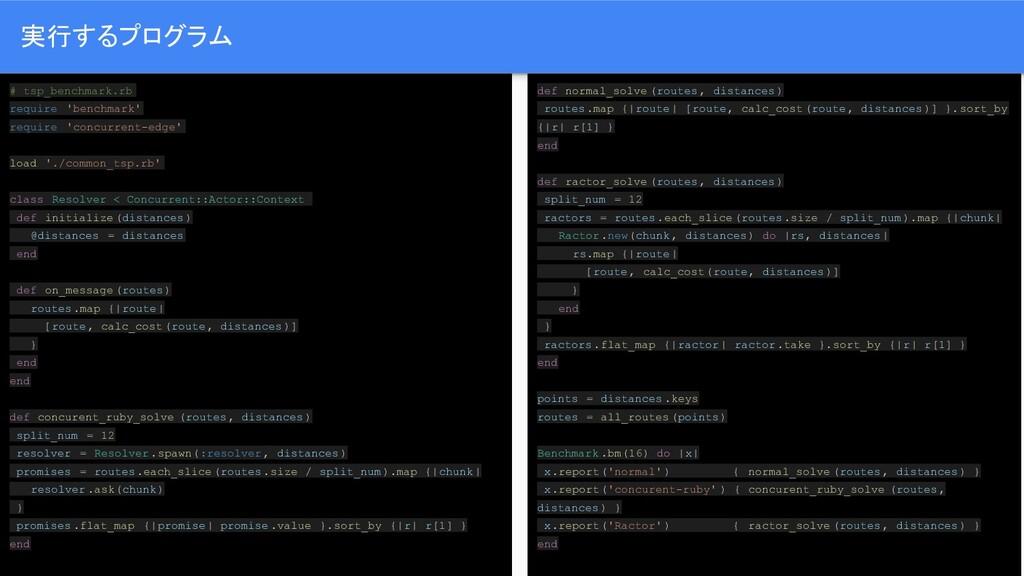 実行するプログラム # tsp_benchmark.rb require 'benchmark...