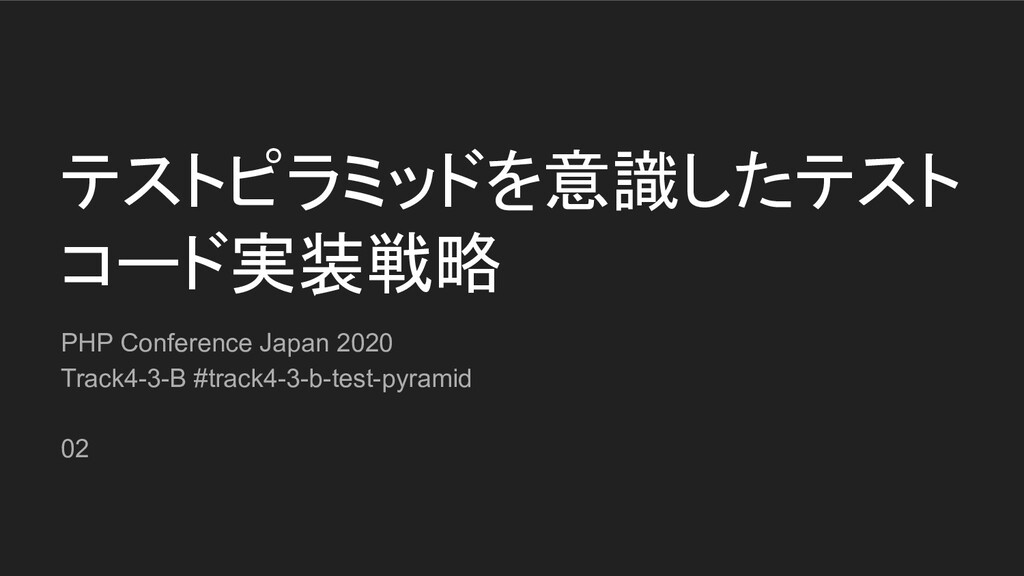テストピラミッドを意識したテスト コード実装戦略 PHP Conference Japan 2...