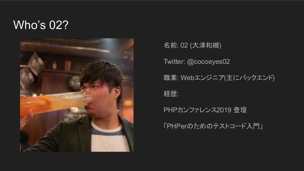 Who's 02? 名前: 02 (大津和槻) Twitter: @cocoeyes02 職業...