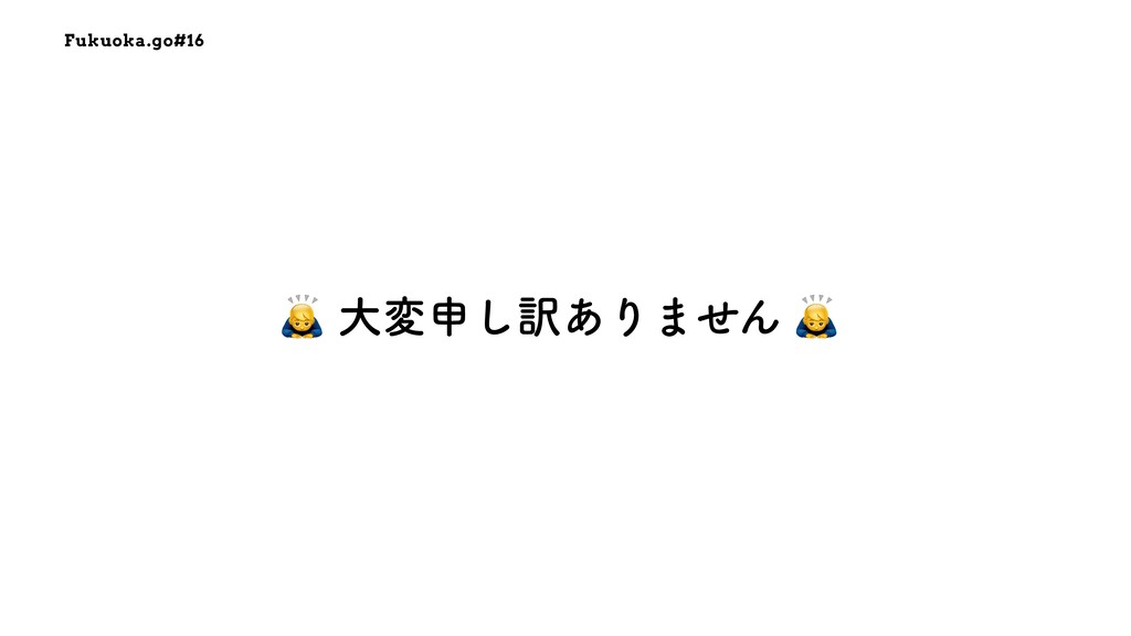 Fukuoka.go#16 େมਃ͠༁͋Γ·ͤΜ