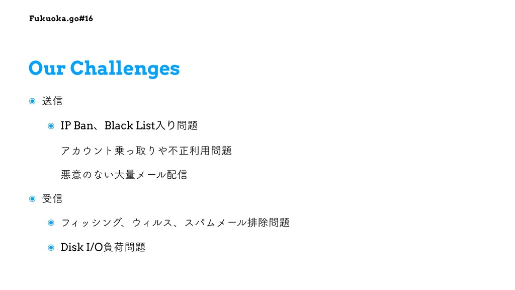 Fukuoka.go#16 Our Challenges ๏ ૹ৴ ๏ IP BanɺBla...
