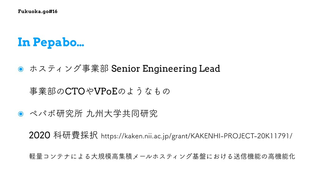 Fukuoka.go#16 ๏ ϗεςΟϯάࣄۀ෦Senior Engineering Le...