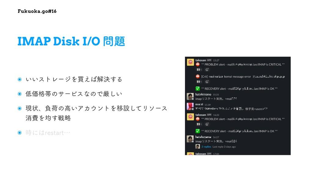 Fukuoka.go#16 ๏ ͍͍ετϨʔδΛങ͑ղܾ͢Δ ๏ Ձ֨ଳͷαʔϏεͳͷͰ...