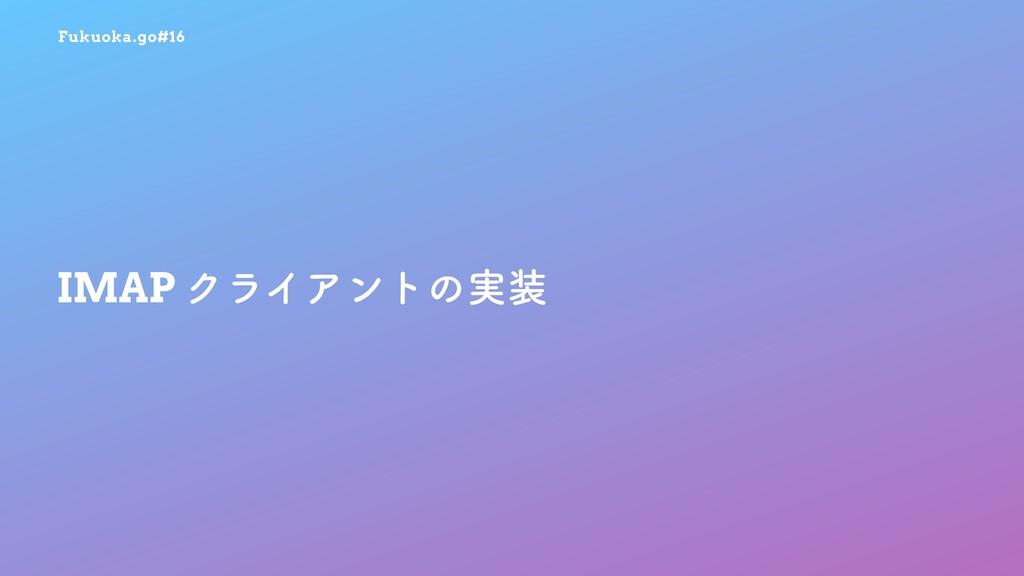 Fukuoka.go#16 IMAP ΫϥΠΞϯτͷ࣮