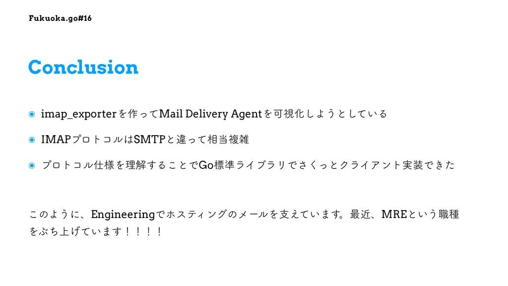 Fukuoka.go#16 ๏ imap_exporterΛ࡞ͬͯMail Delivery ...