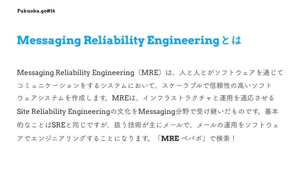 Fukuoka.go#16 Messaging Reliability Engineering...