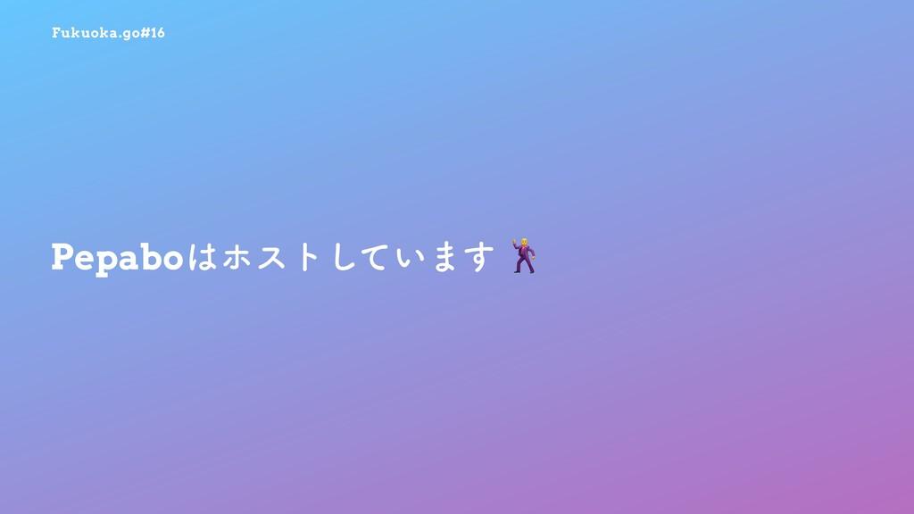 Fukuoka.go#16 Pepaboϗετ͍ͯ͠·͢