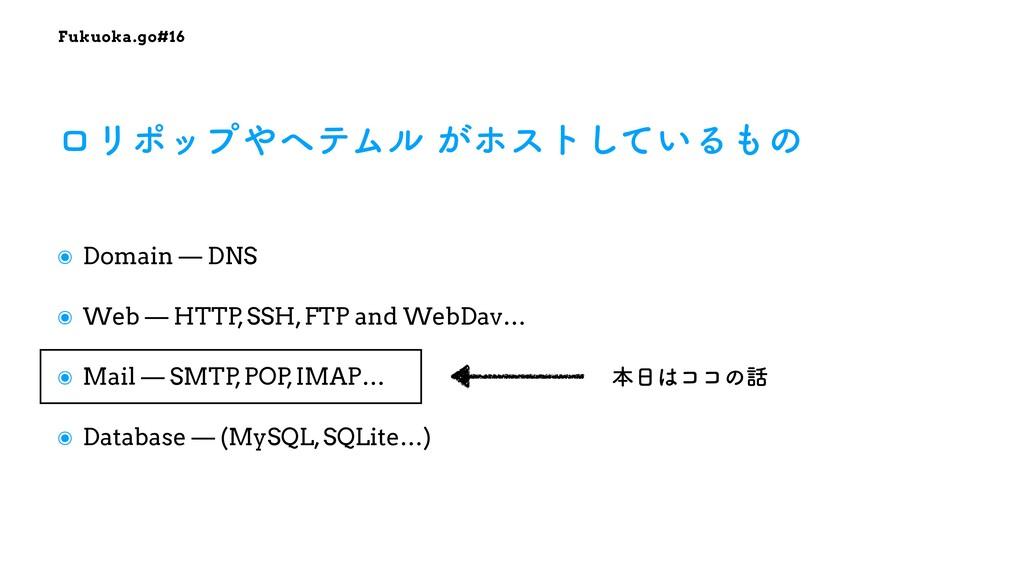 Fukuoka.go#16 ๏ Domain — DNS ๏ Web — HTTP, SSH,...