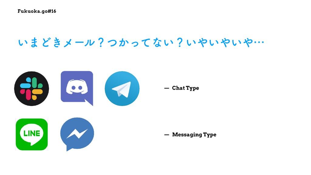 Fukuoka.go#16 ͍·Ͳ͖ϝʔϧʁ͔ͭͬͯͳ͍ʁ͍͍͍ʜ — Chat Typ...