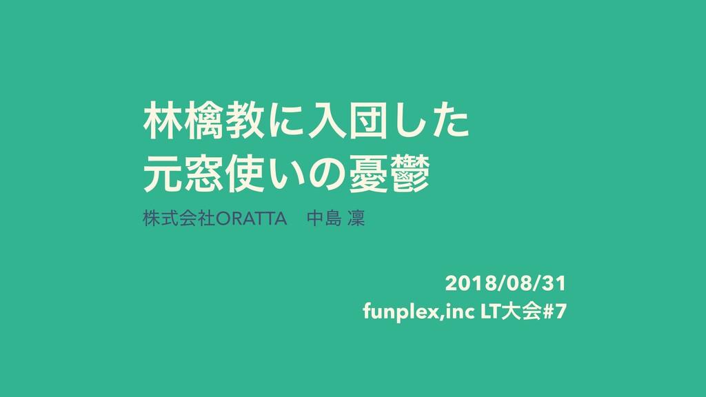 ྛޝڭʹೖஂͨ͠ ݩ૭͍ͷ༕ᓔ גࣜձࣾORATTAɹதౡ ⁜ 2018/08/31 fun...