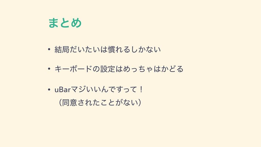 ·ͱΊ • ݁ہ͍͍ͩͨ׳ΕΔ͔͠ͳ͍ • ΩʔϘʔυͷઃఆΊͬͪΌ͔ͲΔ • uBar...