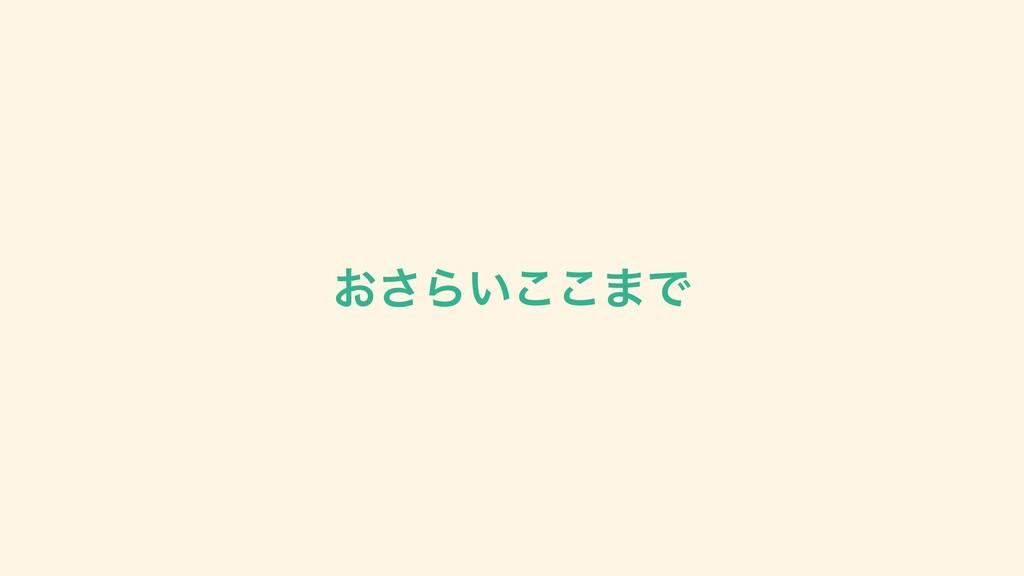 ͓͞Β͍͜͜·Ͱ