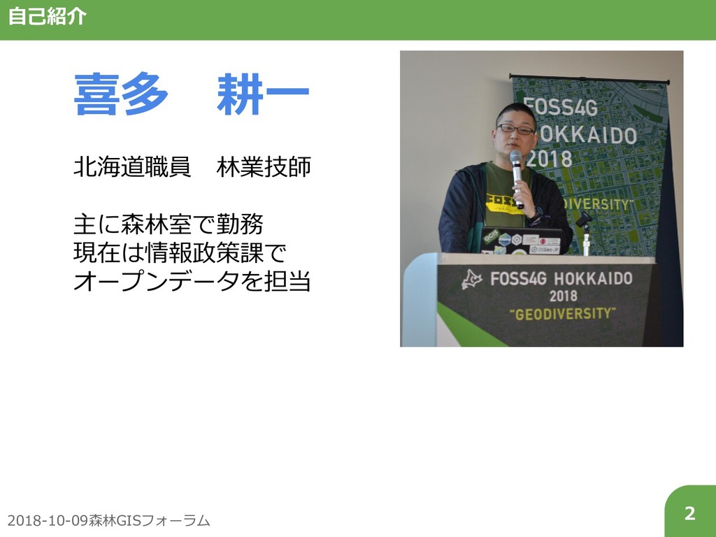 2018-10-09森林GISフォーラム 自己紹介 2 喜多 耕一 北海道職員 林業技師 主に...