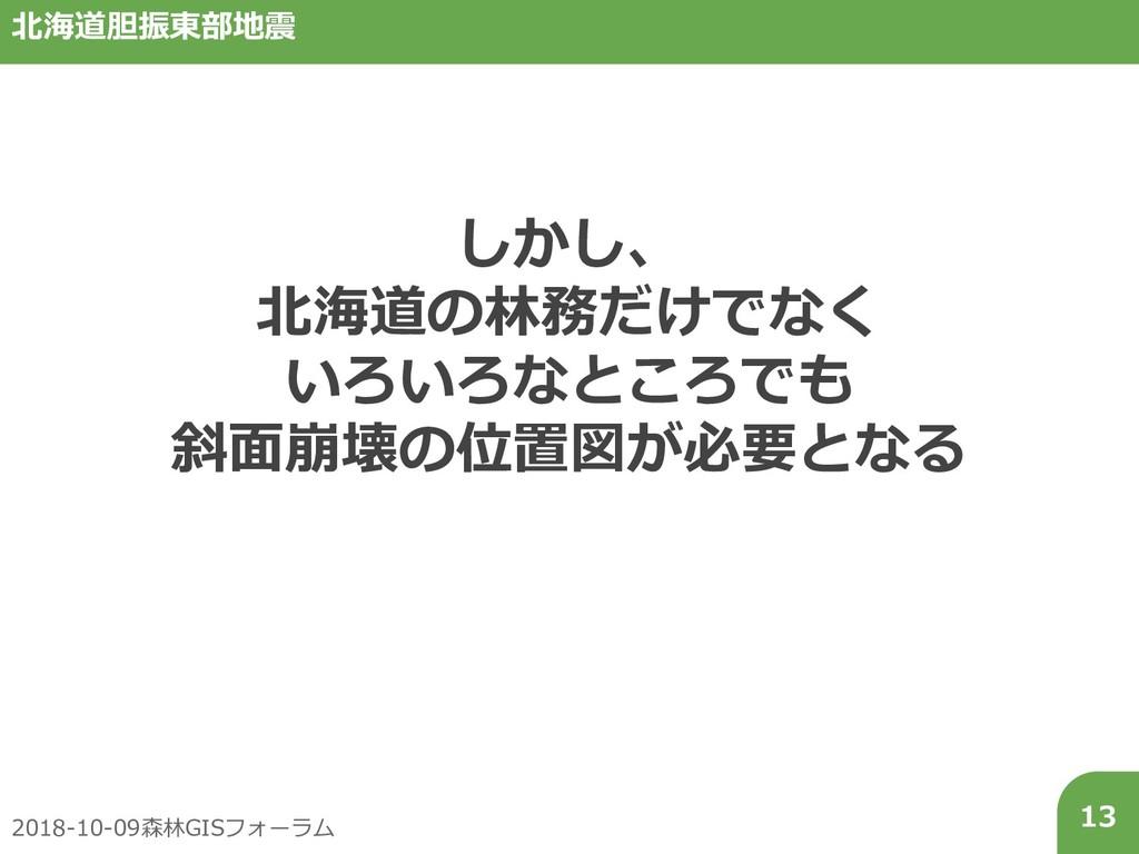 2018-10-09森林GISフォーラム 13 北海道胆振東部地震 しかし、 北海道の林務だけ...