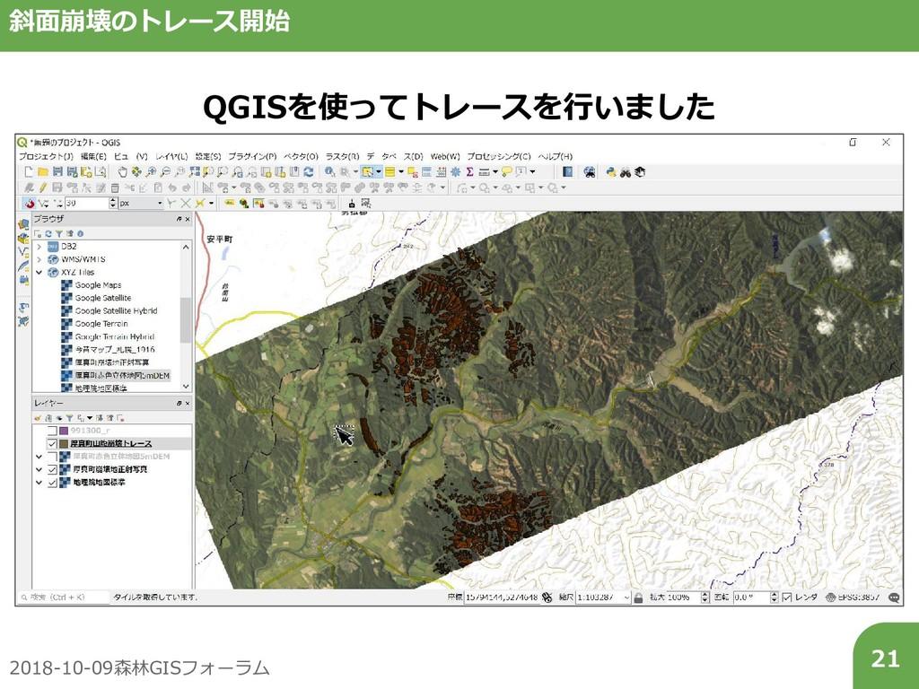 2018-10-09森林GISフォーラム 21 斜面崩壊のトレース開始 QGISを使ってトレー...