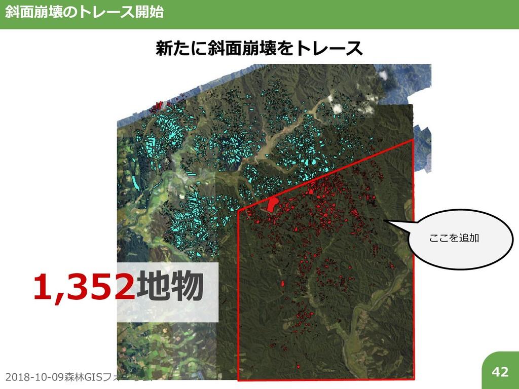 2018-10-09森林GISフォーラム 42 斜面崩壊のトレース開始 新たに斜面崩壊をトレー...