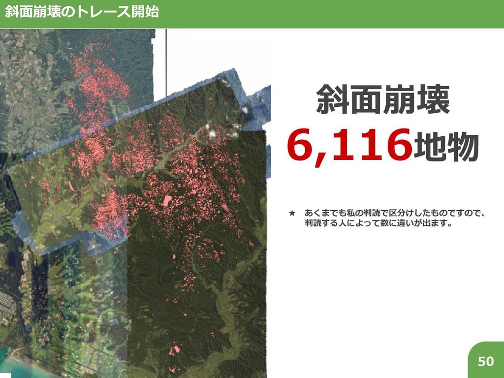 2018-10-09森林GISフォーラム 50 斜面崩壊のトレース開始 斜面崩壊 6,116地...