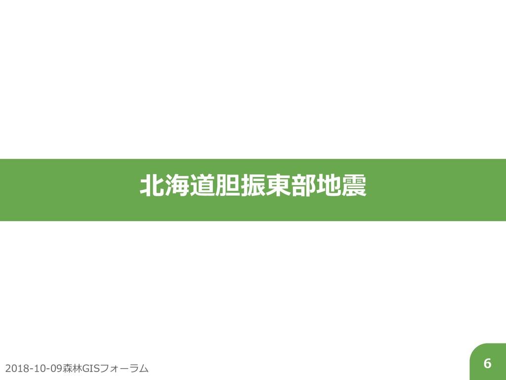 2018-10-09森林GISフォーラム 6 北海道胆振東部地震