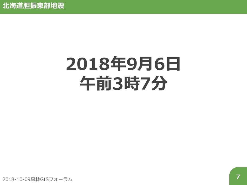 2018-10-09森林GISフォーラム 7 北海道胆振東部地震 2018年9月6日 午前3時...