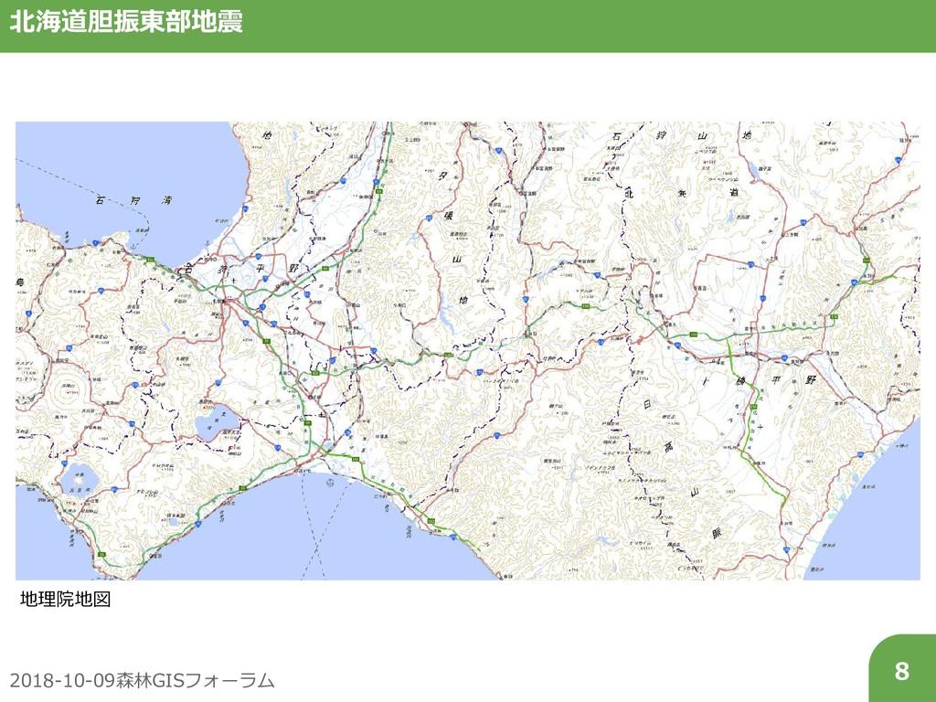 2018-10-09森林GISフォーラム 8 北海道胆振東部地震 地理院地図