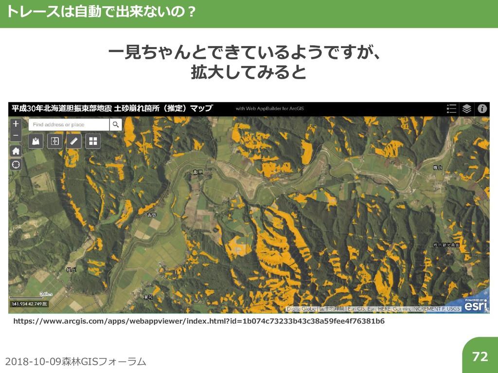 2018-10-09森林GISフォーラム 72 トレースは自動で出来ないの? 一見ちゃんとでき...