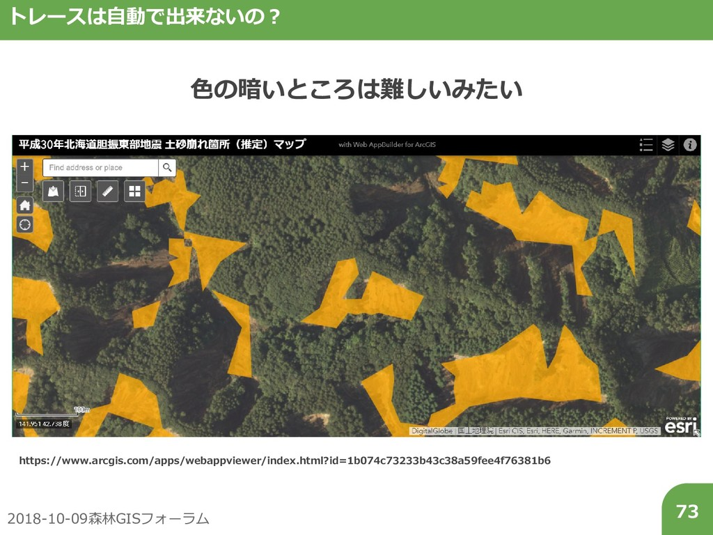 2018-10-09森林GISフォーラム 73 トレースは自動で出来ないの? 色の暗いところは...