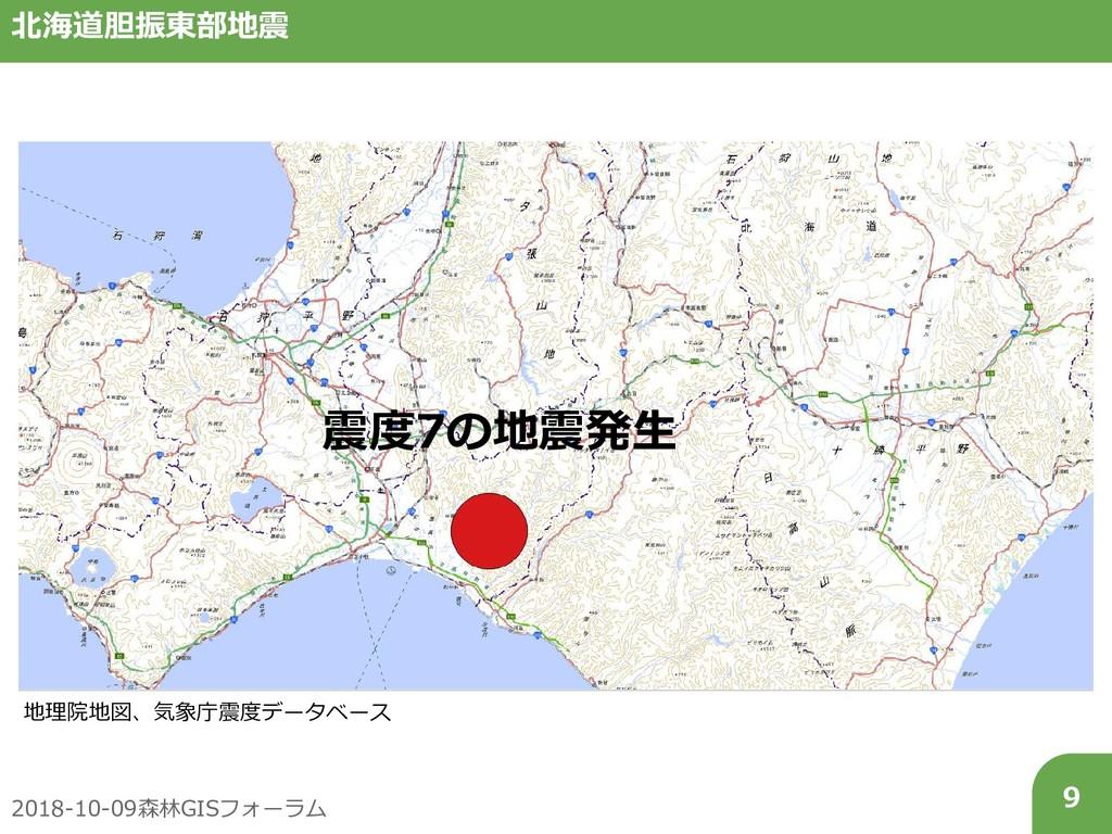 2018-10-09森林GISフォーラム 9 北海道胆振東部地震 震度7の地震発生 地理院地図...