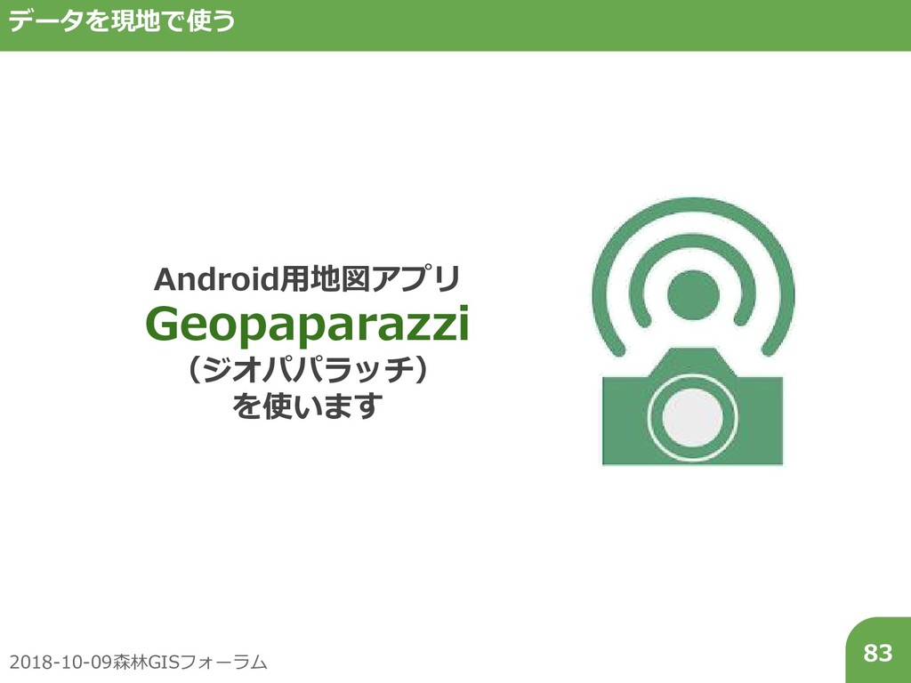 2018-10-09森林GISフォーラム 83 データを現地で使う Android用地図アプリ...