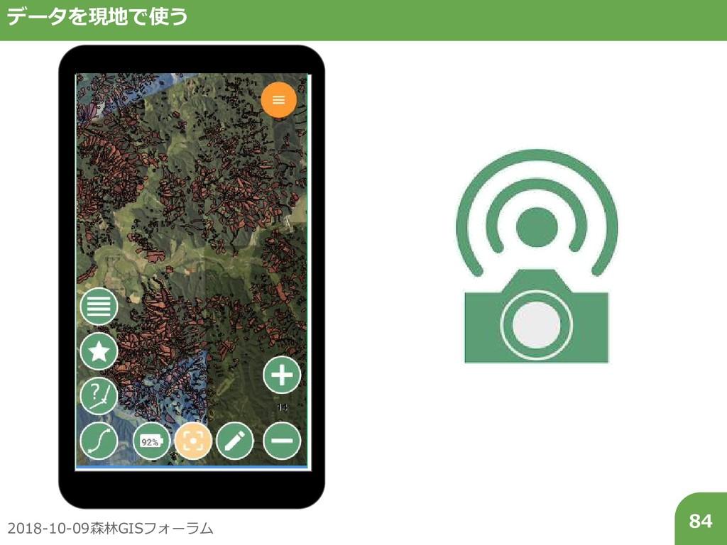 2018-10-09森林GISフォーラム 84 データを現地で使う