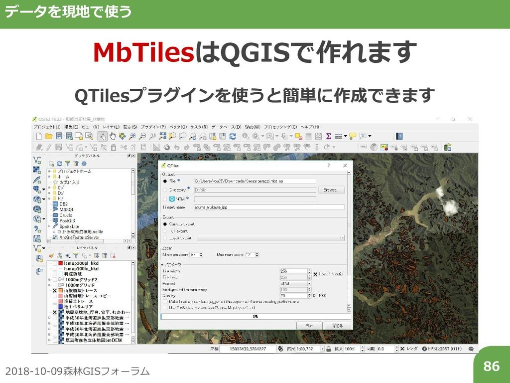 2018-10-09森林GISフォーラム 86 データを現地で使う MbTilesはQGISで...