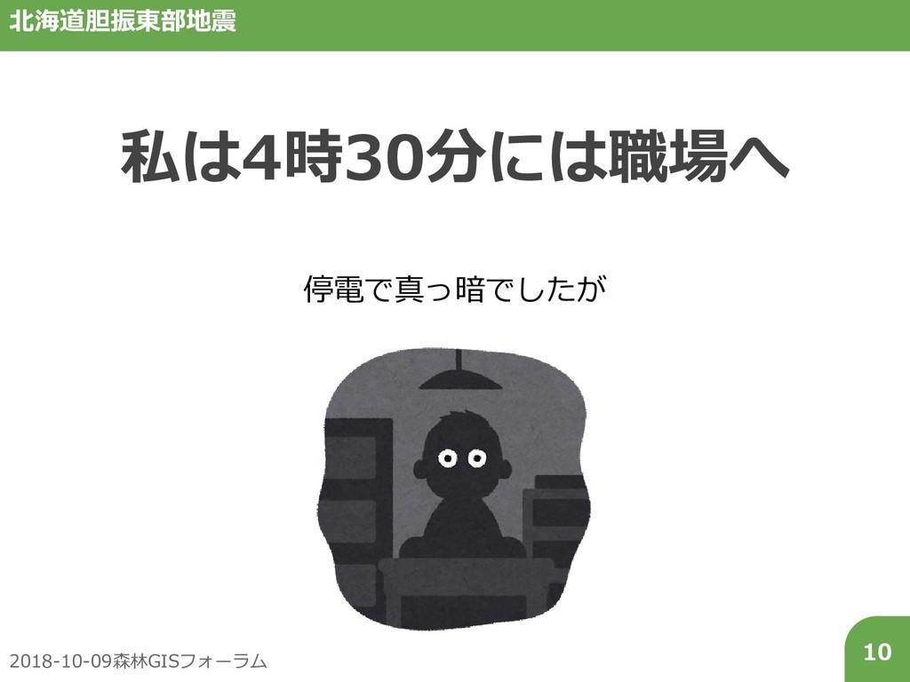 2018-10-09森林GISフォーラム 10 北海道胆振東部地震 私は4時30分には職場へ ...