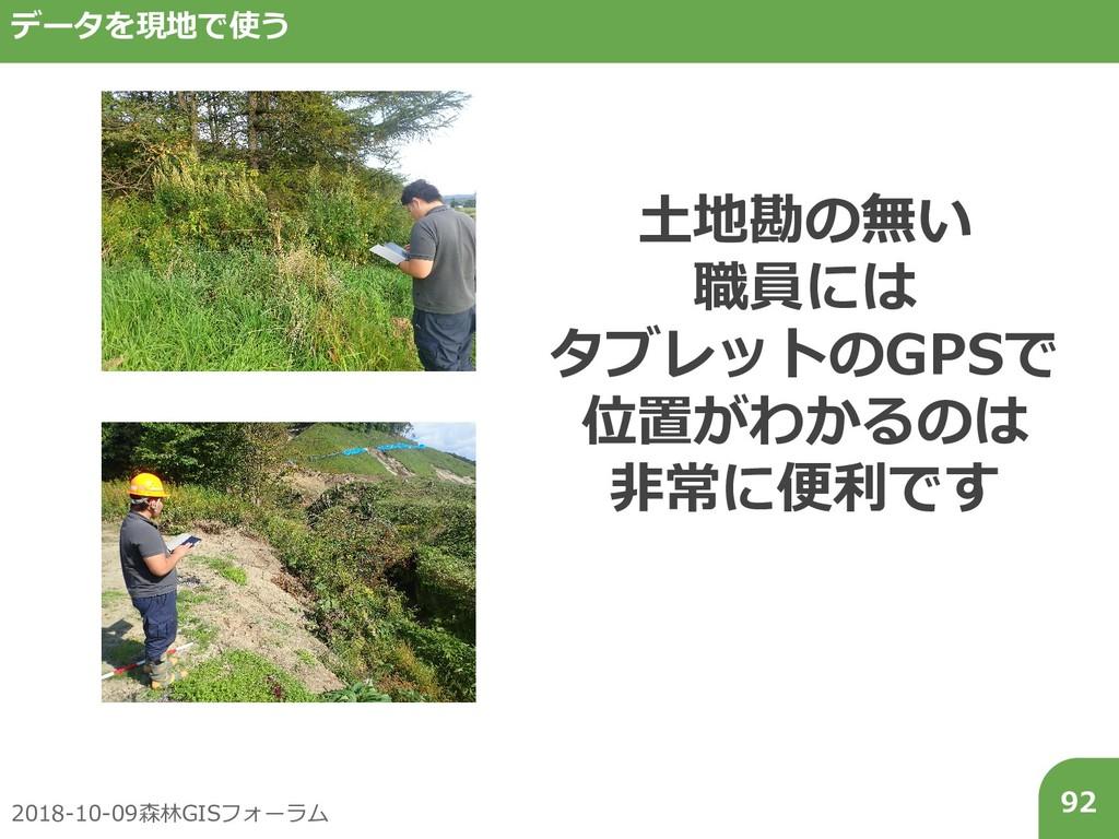 2018-10-09森林GISフォーラム 92 データを現地で使う 土地勘の無い 職員には タ...