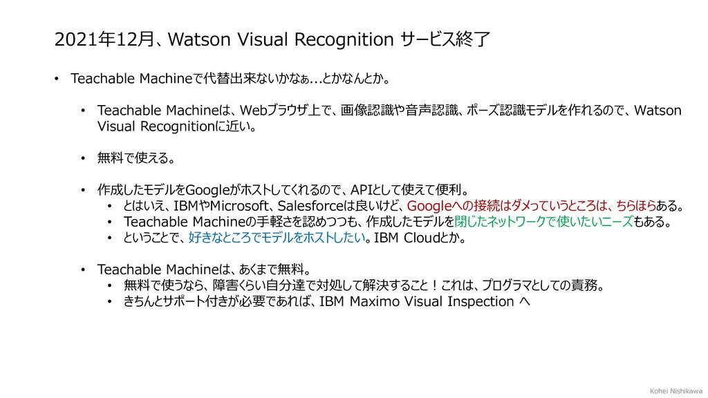 2021年12月、Watson Visual Recognition サービス終了 • Tea...