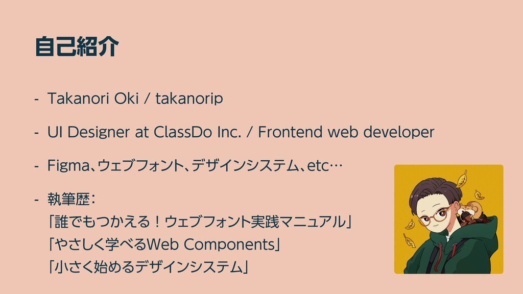 自己紹介 - Takanori Oki / takanorip   - UI Designer...