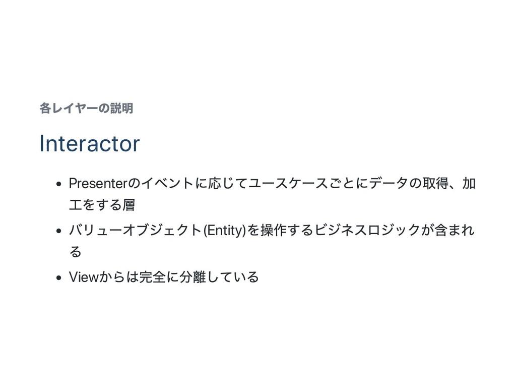 各レイヤー の説明 Interactor Presenter のイベントに応じてユー スケー ...