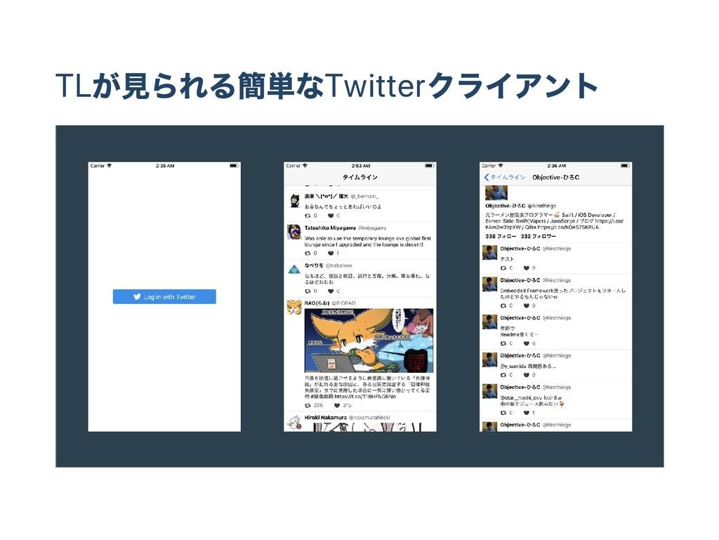 TL が見られる簡単なTwitter クライアント