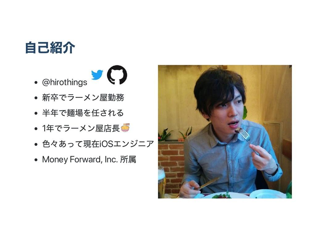 自己紹介 @hirothings 新卒でラー メン屋勤務 半年で麺場を任される 1 年でラー ...
