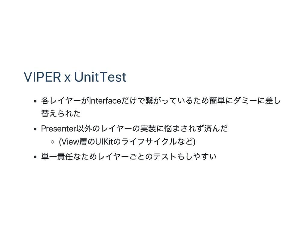 VIPER x UnitTest 各レイヤー がInterface だけで繋がっているため簡単...