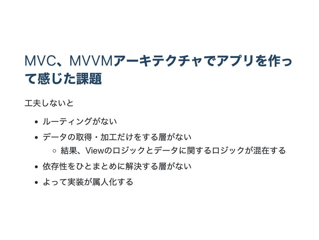 MVC、MVVM アー キテクチャでアプリを作っ て感じた課題 工夫しないと ルー ティングが...