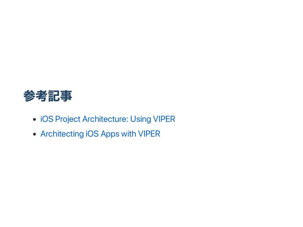 参考記事 iOS Project Architecture: Using VIPER Arch...