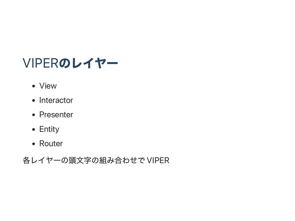 VIPER のレイヤー View Interactor Presenter Entity Ro...