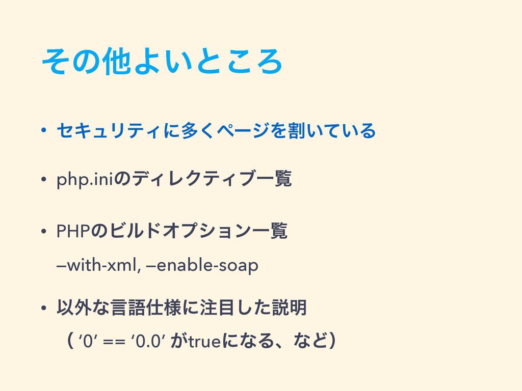 ͦͷଞΑ͍ͱ͜Ζ • ηΩϡϦςΟʹଟ͘ϖʔδΛׂ͍͍ͯΔ • php.iniͷσΟϨΫςΟϒ...