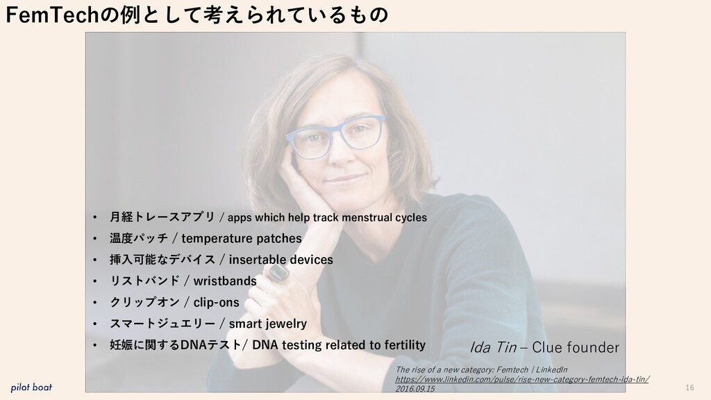 16 FemTechの例として考えられているもの • 月経トレースアプリ / apps whi...