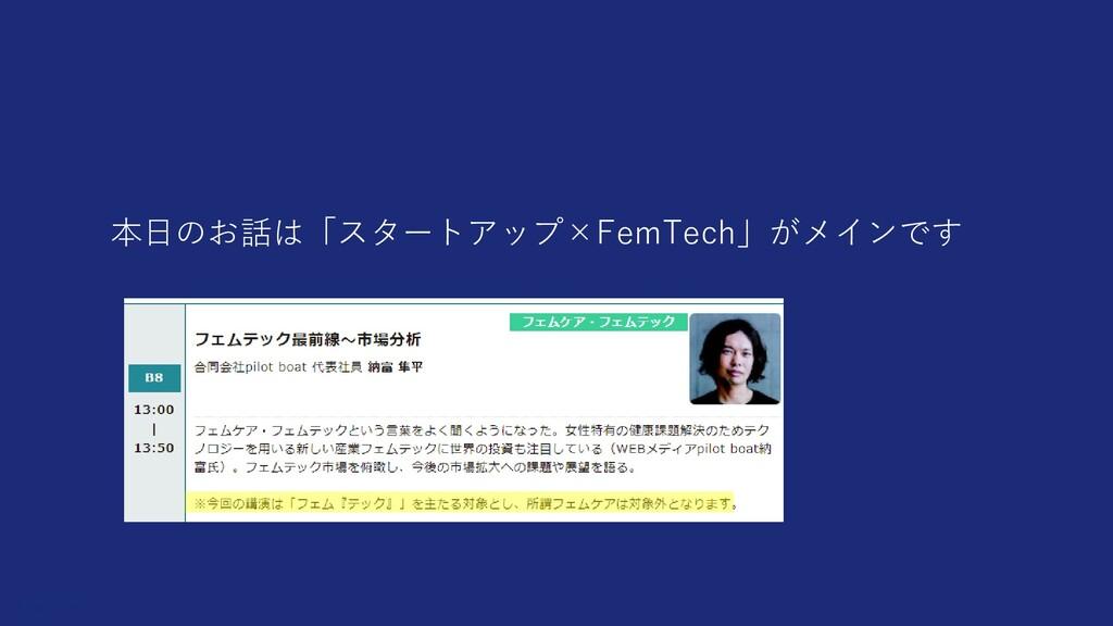 本日のお話は「スタートアップ×FemTech」がメインです