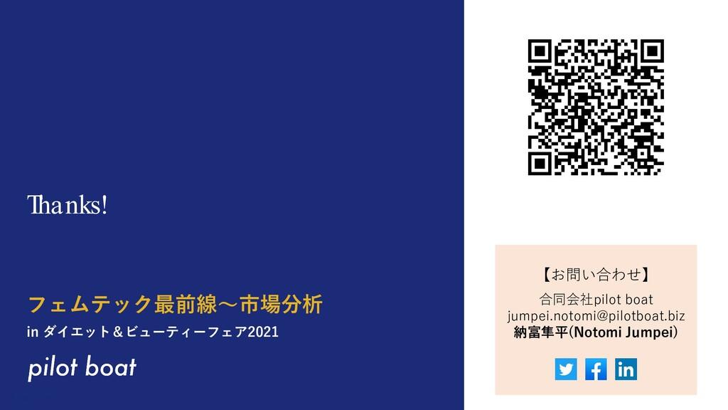 フェムテック最前線~市場分析 in ダイエット&ビューティーフェア2021 【お問い合わせ】 ...