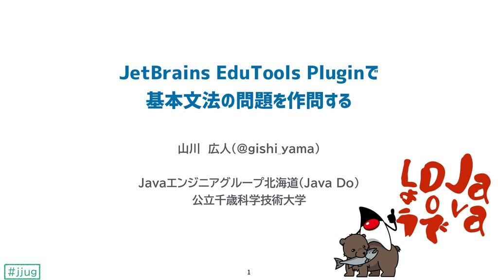 #jjug JetBrains EduTools Pluginで 基本文法の問題を作問する ...