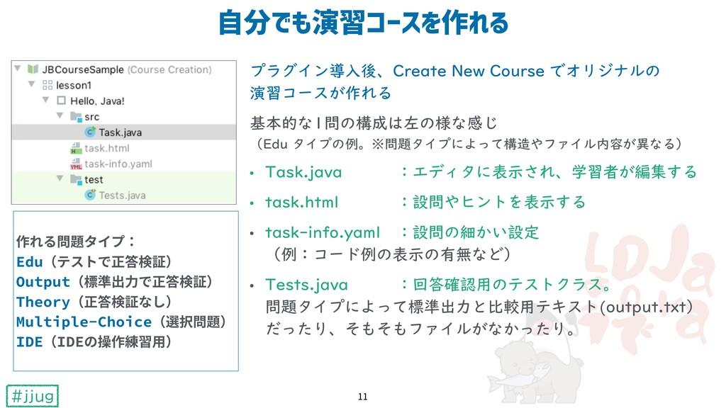 #jjug プラグイン導入後、Create New Course でオリジナルの 演習コース...