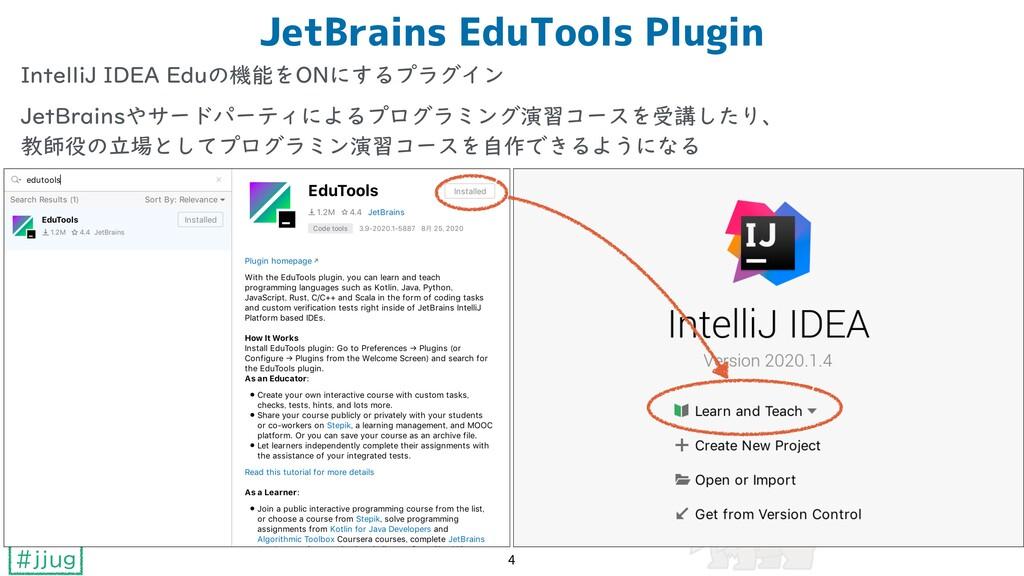 #jjug IntelliJ IDEA Eduの機能をONにするプラグイン JetBrains...