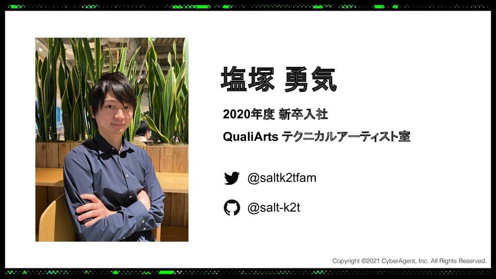 @saltk2tfam 塩塚 勇気 2020年度 新卒入社 QualiArts テクニカルアー...